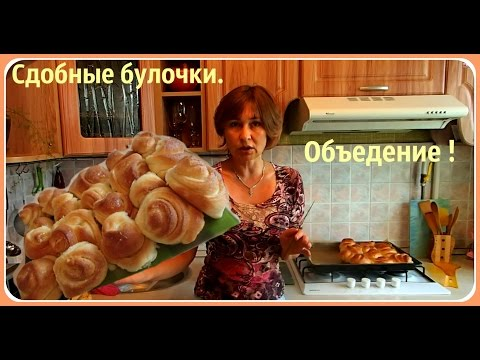 Сдобные и пышные домашние булочки готовим дома. Проще простого.