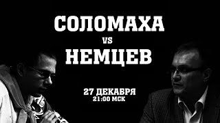 ШАХМАТЫ. ДРУЖЕСКИЙ МАТЧ ОЛЕГ СОЛОМАХА - ИГОРЬ НЕМЦЕВ (МФ). 3+0 12 партий.