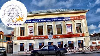 видео Музеи Ярославля