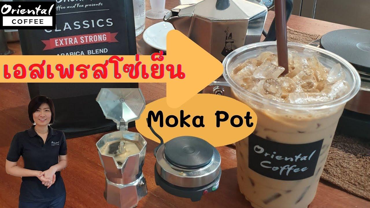 สูตรชง เอสเพรสโซ่เย็น ด้วย moka pot 3 cups ชงง่าย ขายดี
