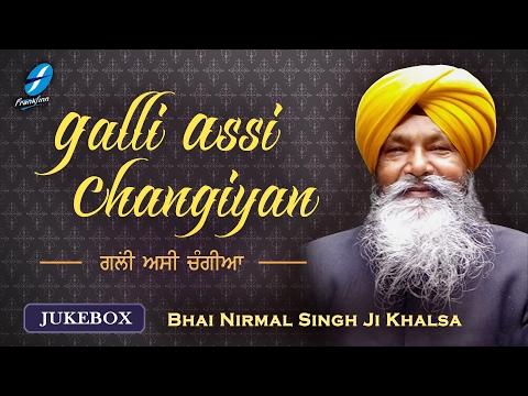 Galli Assi Changiyan - Bhai Nirmal Singh Ji Khalsa - New Punjabi Shabad Kirtan Gurbani