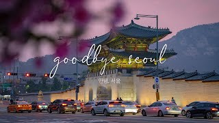 [ENG] 안녕, 서울(Goodbye, Seoul) […