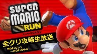 スーパーマリオラン 全クリ攻略 【SUPER MARIO RUN】 thumbnail