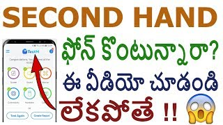 HOW TO CHECK MOBILE CONDITION | HOW TO REPAIR MOBILE PHONE TELUGU |TEKPEDIA |  test mobile phone