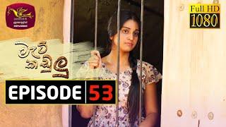 Mati Kadulu | Episode - 53 | 2021-04-15 | මැටි කඩුලු | Rupavahini Teledrama Thumbnail