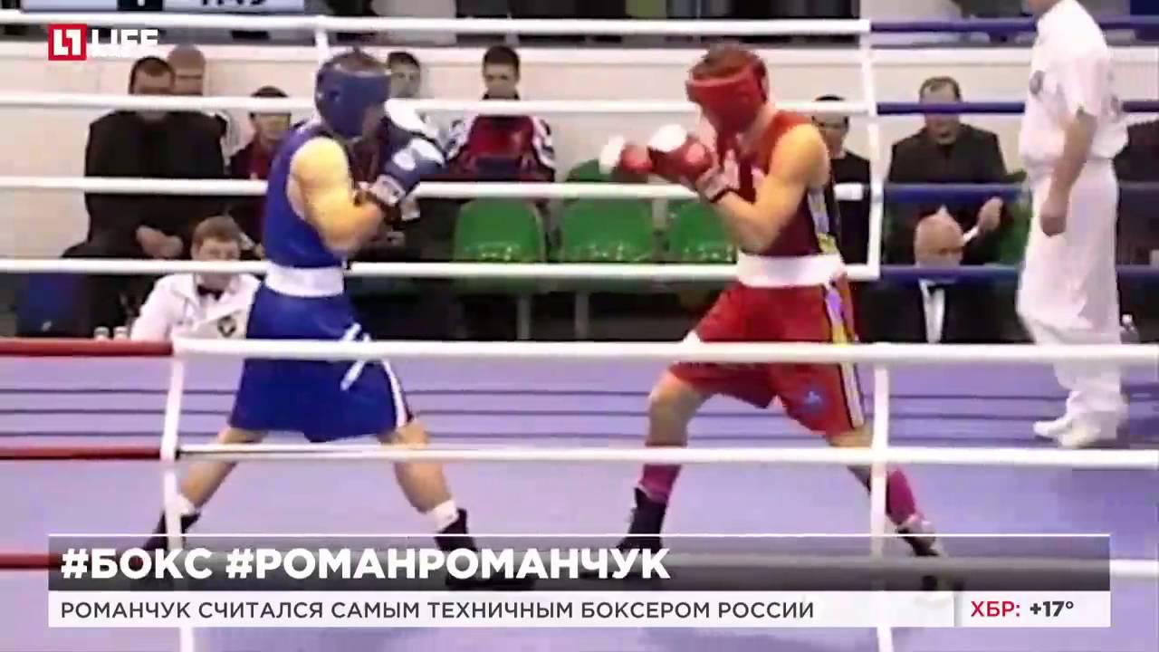 Умер Роман Романчук