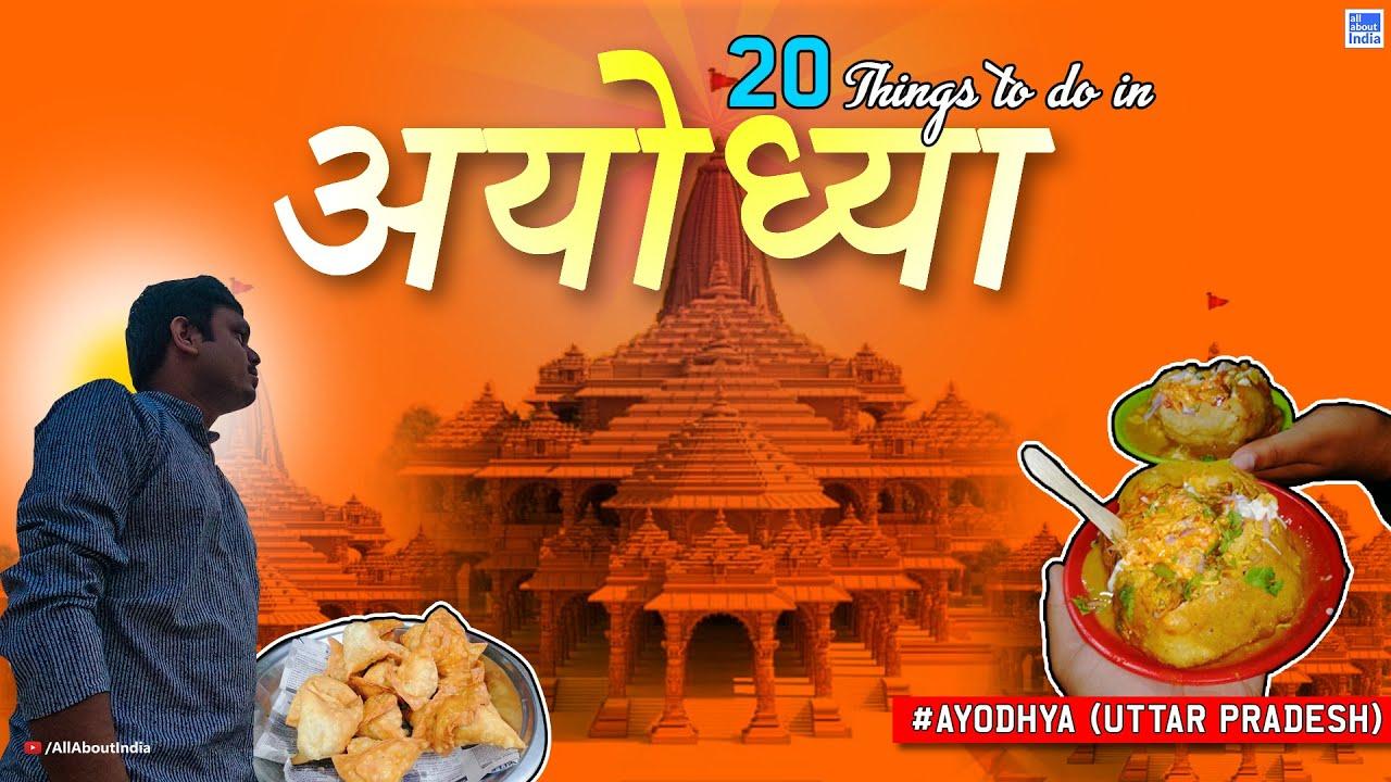 20 Things to do in Ayodhya (Uttar Pradesh)    अयोध्या मे कहाँ रुके और कोनसा StreetFood खाएं    AAI