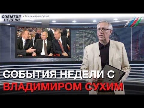 Винский Сергей путешествия -