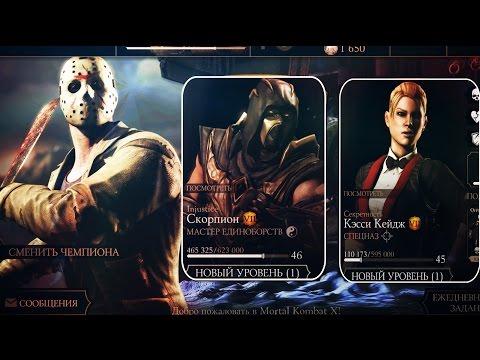 Mortal Kombat X - Брутальный Джейсон Вурхиз