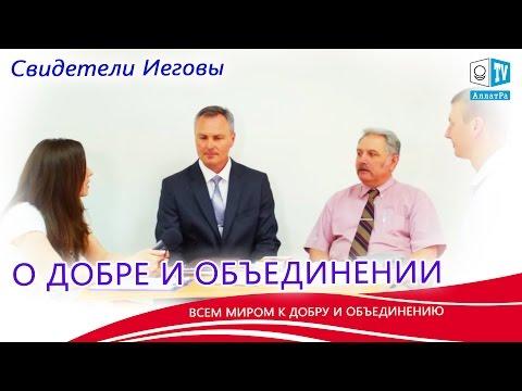 Свидетели Иеговы. О счастье и объединении.