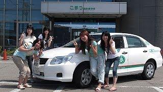 石川県『こまつ自動車学校』の情報はコチラ http://www.menkyoclub.com/...