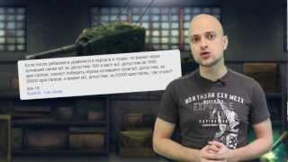 ТАНКИ ОНЛАЙН Видео блог №21(, 2012-11-23T11:30:20.000Z)
