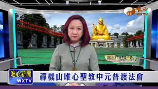 【唯心新聞55】| WXTV唯心電視台