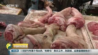[中国财经报道]江西吉安:供应趋紧 猪肉价格上涨| CCTV财经