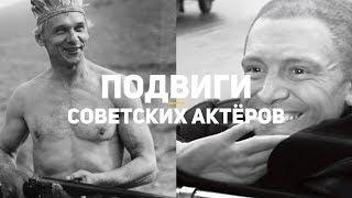 Подвиги советских актёров. Часть 4/4...