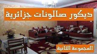 ديكور صالونات من بيوت جزائرية 😍 جمعتلكم المخير نتاع المخير 😍