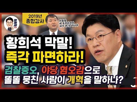 [장제원TV] 2019년 종합감사 2. 황희석 막말! 즉각 파면하라! 검찰증오, 야당 혐오감으로 똘똘 뭉친 사람이 개혁을 말하나?