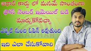 Aadhar Card Mobile Number Change Update|How to change Aadhar card Mobile Number online in Telugu