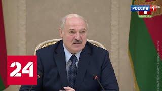 Ответ на санкции: Лукашенко переориентировался на российские регионы - Россия 24