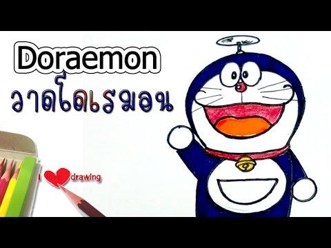 สอนวาดรูปการ์ตูนโดเรมอน - How to draw Doraemon