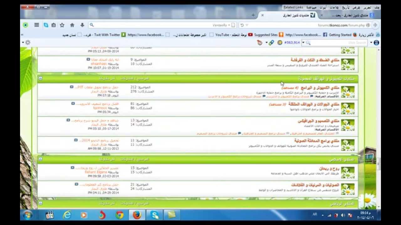 شرح برنامج تحويل ملفات Pdf عربي الي ملفات Word عربي بكفاءة 100 عربي و انجليزي