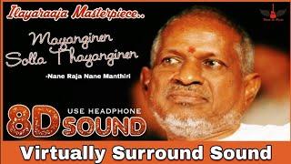 Mayanginen Solla Thayanginen | 8D Audio Song | Nane Raja Nane Manthiri |Ilaiyaraaja 8D Songs
