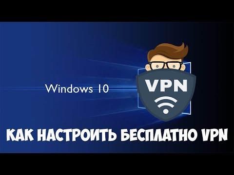 Как добавить VPN в Windows 10. Бесплатное ВПН подключение