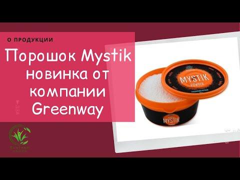 Порошок Мистик Гринвей. Честный отзыв продукция Гринвэй.  Mystik Greenway