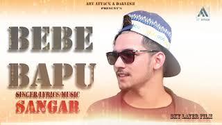 BEBE BAPU Sangar || Full song || Art ATTACK RECORDS || PUNJABI SONG 2018