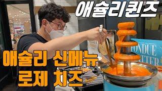 애슐리 롯데백화점김포공항점 맛집 - 애슐리퀸즈 로제치즈…