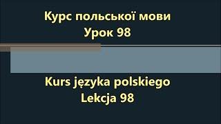 Польська мова. Урок 98 - Подвійні сполучники