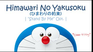 Gambar cover Cover กากๆ | Himawari No Yakusoku (ひまわりの約束) [Stand By Me Ost.]