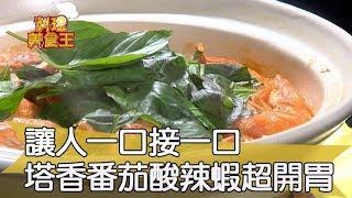 【料理美食王精華版】讓人一口接一口 塔香番茄酸辣蝦超開胃
