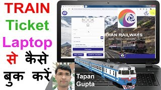 Train Ticket Laptop se Kaise Book Kare | How to Book Train Tickets online in IRCTC Website screenshot 2