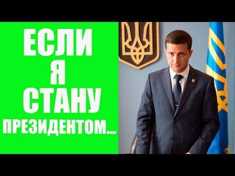 Зеленский: Если я стану президентом Украины, буду поступать по совести! Выборы президента 2019