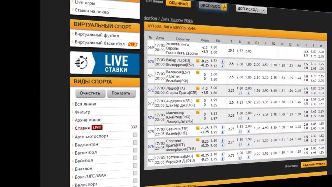 Программа лига прогнозов на спорт плюс