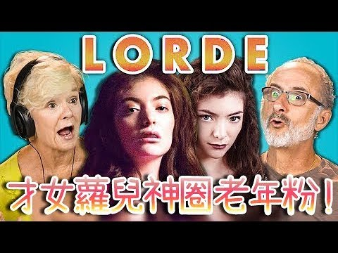 老人家聽Lorde的熱門曲 歌詞意境深遠大受感動