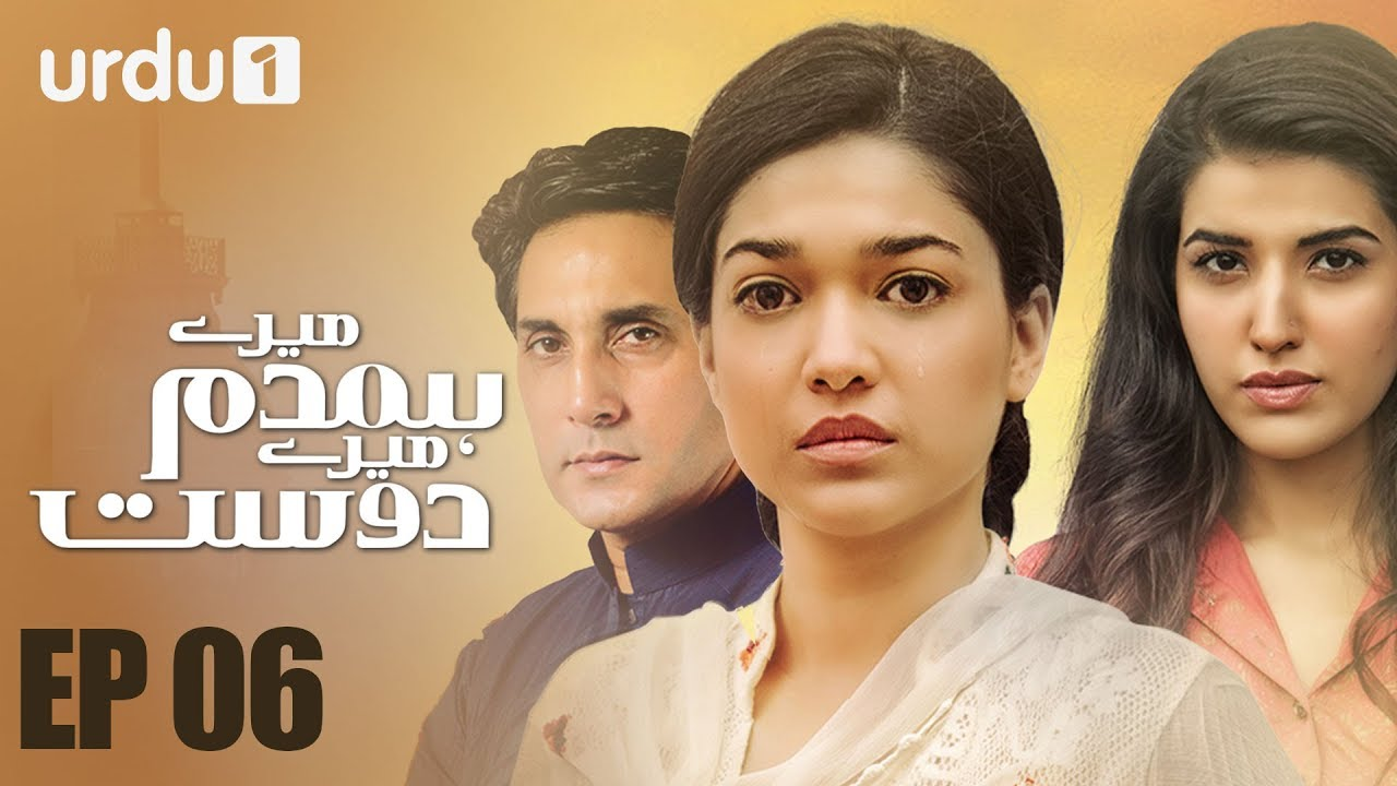 Mere Humdum Mere Dost Ep.06 Urdu1 TV