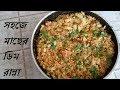 How to cook Fish eggs fry/икра сазанья жареная с картофелем