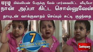 Viral Video அப்பா கிட்ட சொல்லுவேன்   அம்மாவை அழகாய் மிரட்டும் குழந்தை   Baby Cute threatening Mom