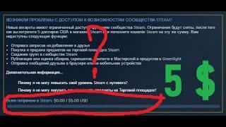 Как активировать аккаунт steam без 5$(350руб)? Решение 100%!!