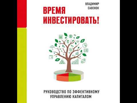 Владимир Савенок – Время инвестировать! Руководство по эффективному управлению капиталом.