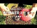 【草刈り】SPINNERスピナーの口コミを検証してみたI verified the reviews of the SPINNER spinner