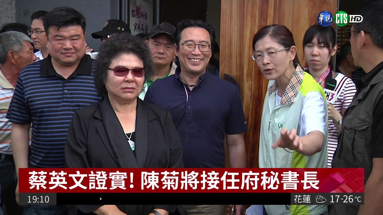 周玉蒄爆料 陳菊將接任府秘書長| 華視新聞 20180408 - YouTube