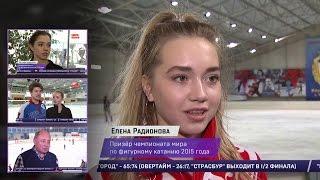 2016-03-23 - Российские фигуристы готовятся к Чемпионату Мира