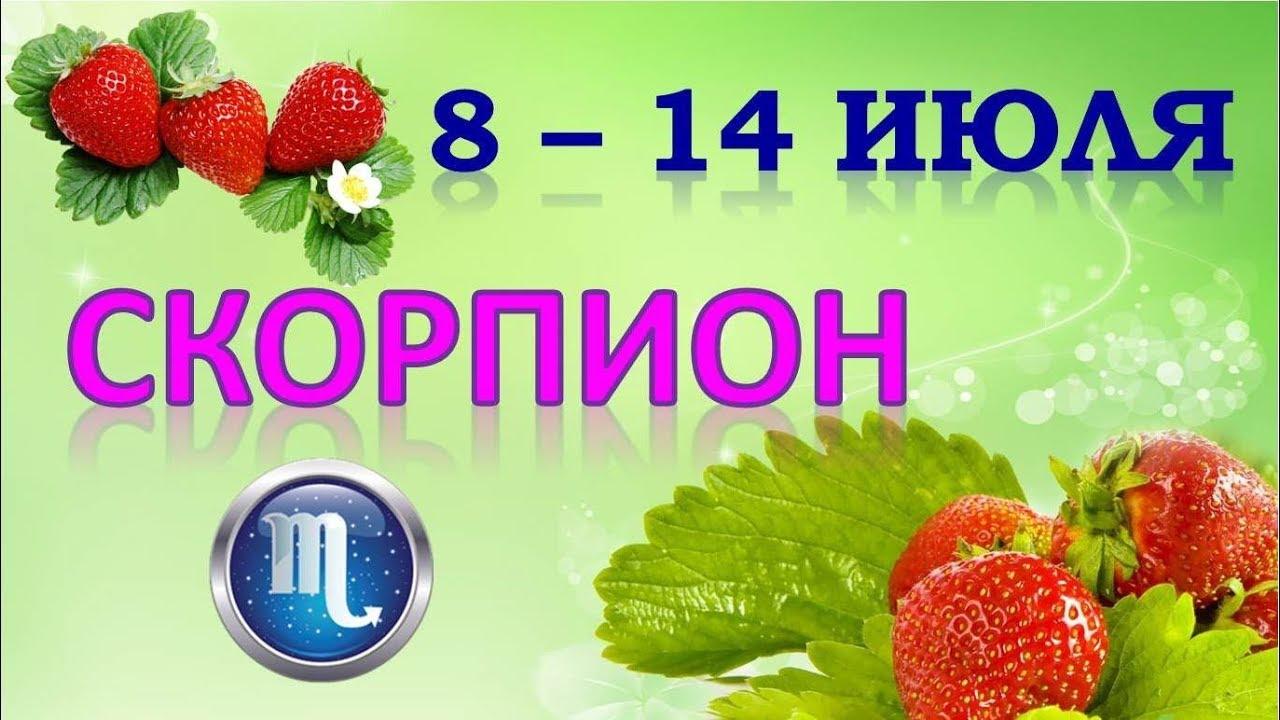 ♏СКОРПИОН♏. 🍓 С 8 по 14 ИЮЛЯ 2019 г. Таро Прогноз Гороскоп 😊
