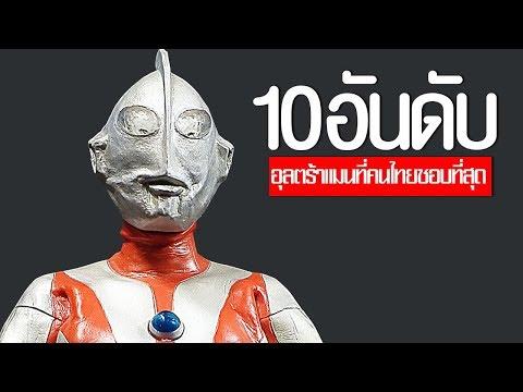 10 อันดับ อุลตร้าแมนที่คนไทยชอบมากที่สุด ตามผลโหวต ᴴᴰ