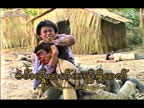 Myanmar Movie CW - မင်းတို့ထက်သတ္တိရှိတယ်