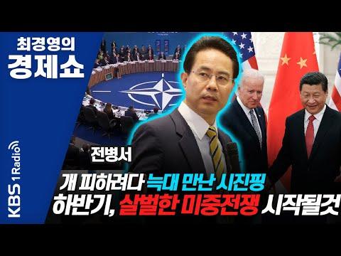 [최경영의 경제쇼] 전병서/ 상반기는 NATO, 하반기는 처절한 미중전쟁 시작될 것!