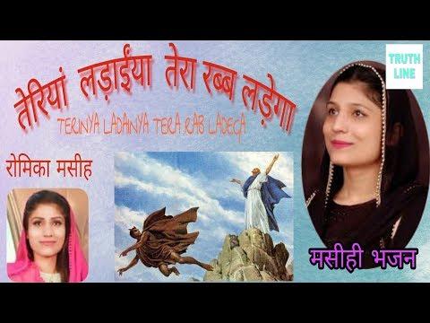 Teriyan Ladaiyan Tera Rab Ladega New Christian Hindi Song 2018